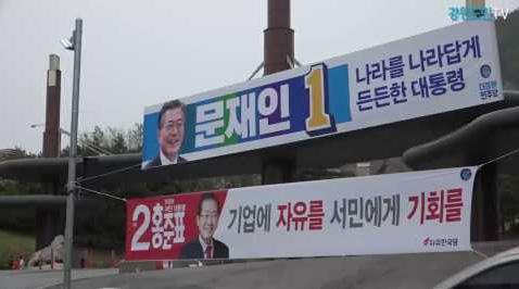 19대 대선 선거유세…강원도 본격 시작