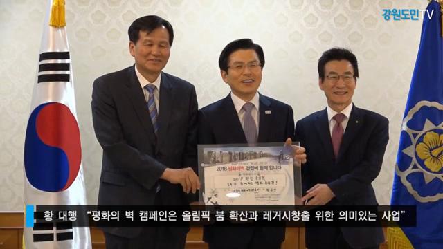 황교안 대통령권한대행·홍윤식 행자부장관 평화의벽 캠페인 참여