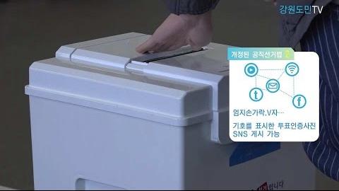 대선 D-7, 투표 이렇게 하세요