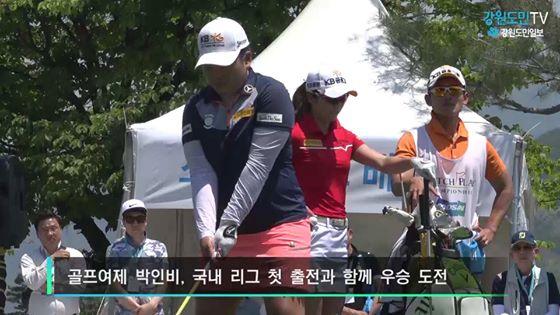 골프여제 박인비, 첫 국내 리그 우승 도전