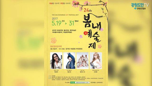 따뜻한 5월, 춘천은 축제의 장