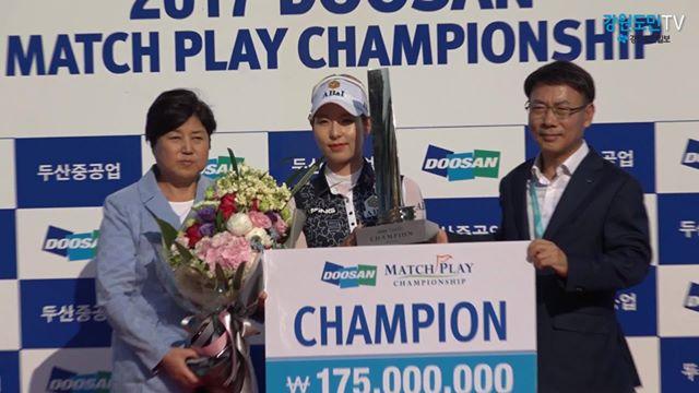 두산매치플레이 김자영 우승… 골프여제 박인비 또 고배
