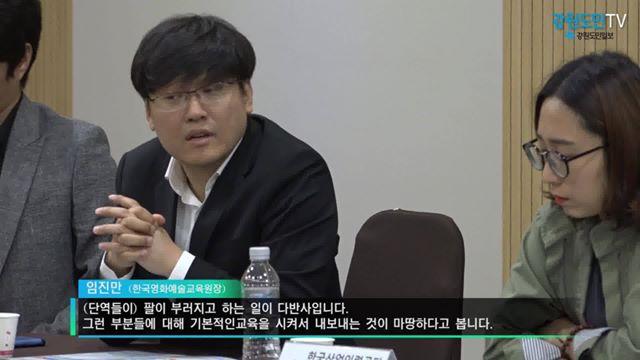 영화 제작사, 춘천에서 강원 영상산업 활성화 모색