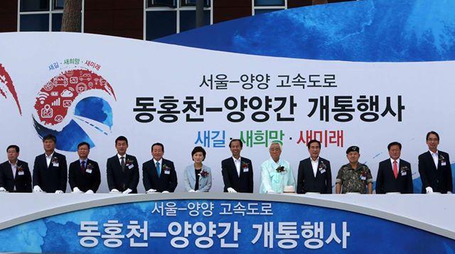 서울~양양 동서고속도로 전구간 개통