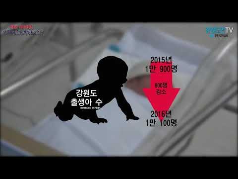 [저출산 극복캠페인] 1. 저출산 현황과 실태