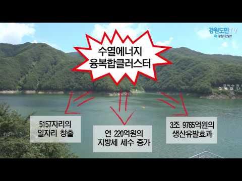 춘천 국내 첫 수열에너지 개발 본격화