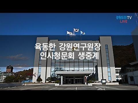 [생중계] 도의회 강원연구원장 인사청문회