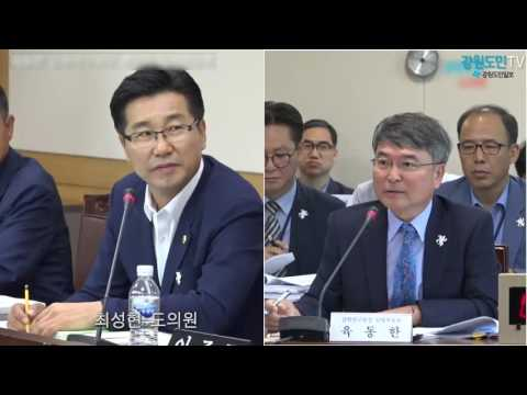 육동한 강원연구원장 임용후보자 인사청문회