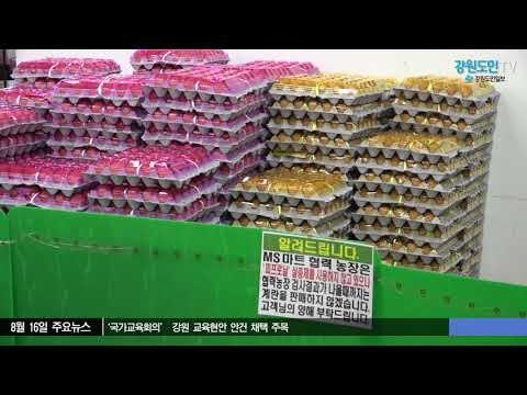 '살충제 달걀' 철원서도 검출, 소비자 불안 확산