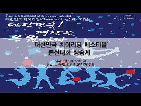 [생중계] '대한민국 치어리딩 페스티벌' 본선대회