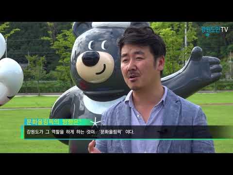 데스크가 만난 사람-강원도 문화올림픽 총연출감독 김태욱