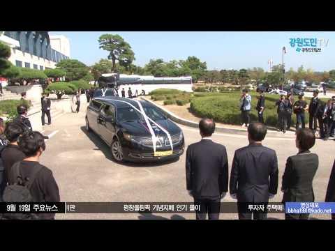 강릉 화재 순직 소방관 영결식 … 유가족·동료 '오열'