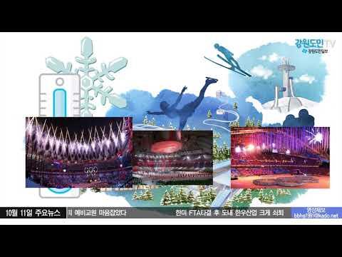 2018평창올림픽 개막식장 추위 대책 '비상'