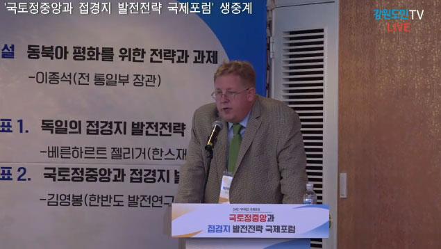 [생중계] 국토정중앙과 접경지 발전전략 국제포럼