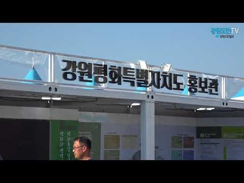 평화올림픽 염원…한반도 평화통일 페스티벌