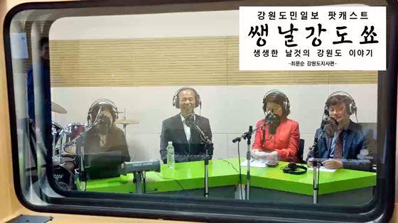 정치 팟캐스트 '생날강도쇼' 최문순 강원도지사편