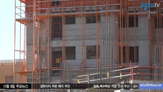 강원도 부동산 열기 '활발'