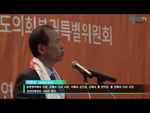 강원도민 지방분권 개헌열기 뜨겁다