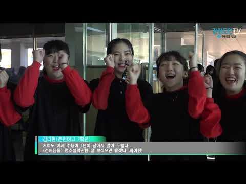 """""""선배님들 대박나세요""""수능 출정식"""