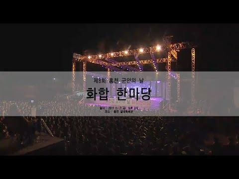 [생중계] '제8회 홍천군 군인의 날 화합한마당'