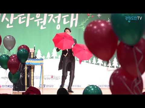 """""""희망의 산타가 간다"""" 초록우산 산타원정대"""