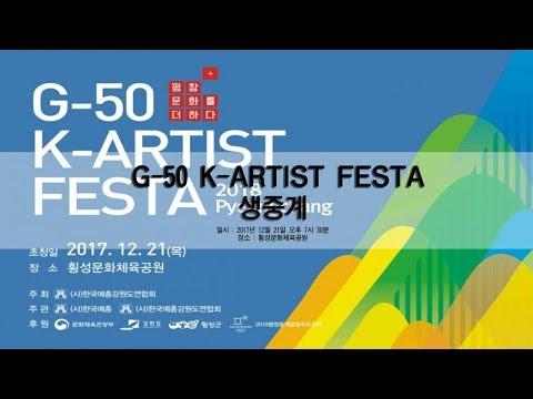 [생중계] 'G-50 K-ARTIST FESTA' 생중계