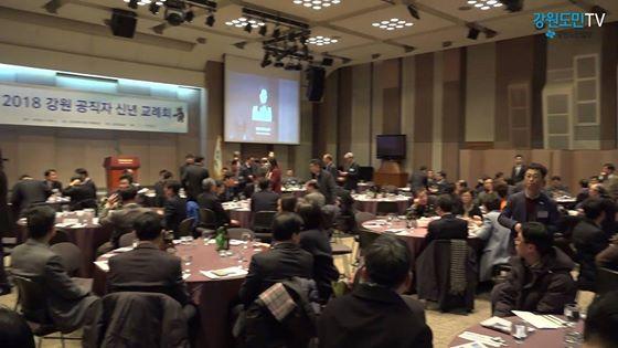 """""""새해에도 더 열심히"""" 2018 강원공직자 신년교례회"""