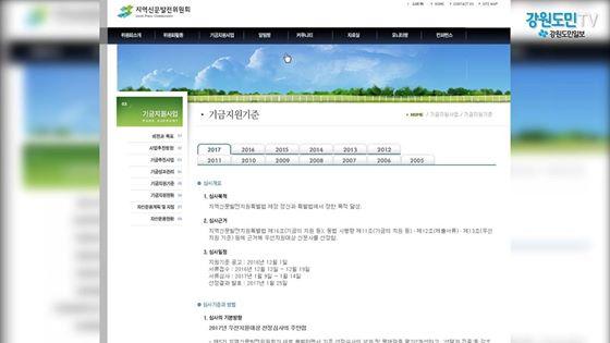 강원도민일보 13년 연속 지역신문발전기금 우선대상사 선정
