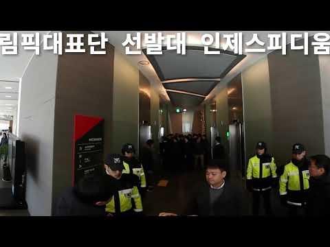 [VR현장 속으로] 북한 대표단 선발대 인제스피디움 방문현장