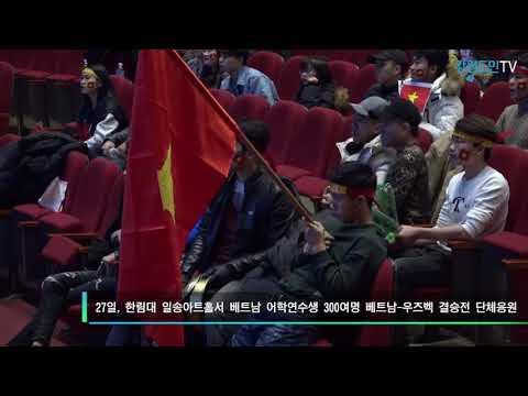 """""""박항서는 베트남의 히딩크"""" 한림대 베트남 유학생 응원"""