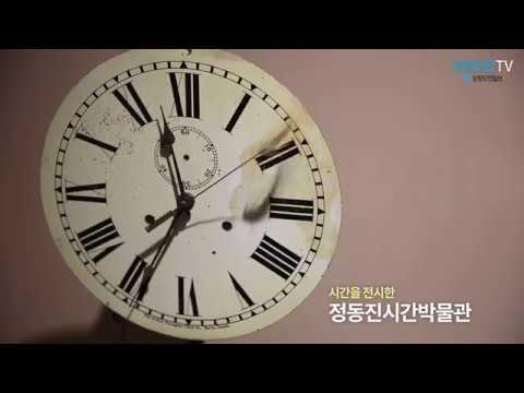 시간을 전시한 '정동진 시간박물관'