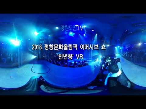 막바지 문화올림픽은 계속된다 <천년향> VR