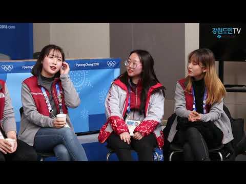 평창동계올림픽 자원봉사 이제는 말할 수 있다!
