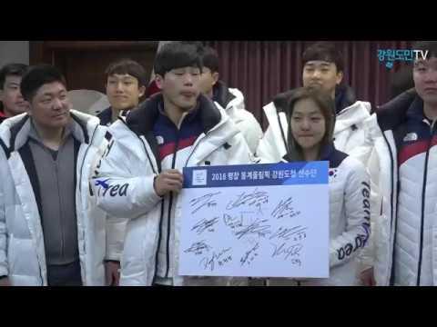 평창올림픽 강원전사들 '금의환향'