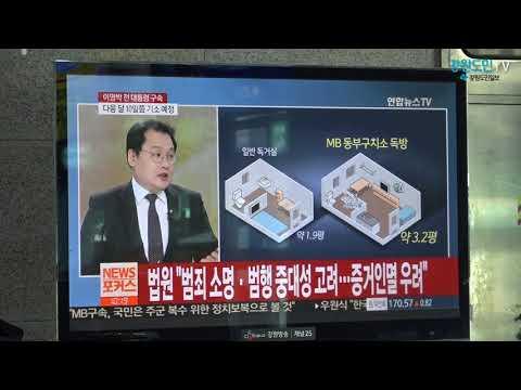 이명박 전 대통령 구속 '증거인멸 우려'
