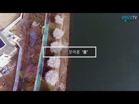 미세먼지 걷힌 춘천의 봄