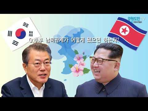 남북정상회담 D-1 '강원도민의 생각은'