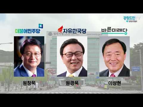 원주시장 선거 3파전, 관전포인트는?