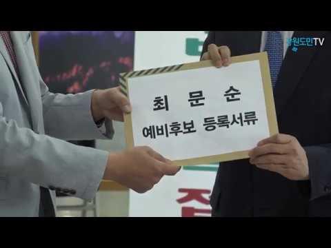 최문순 도지사 후보 본격 선거 레이스 돌입