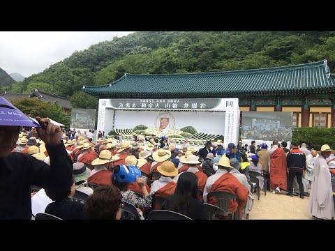 [생중계] 신흥사 조실 무산 오현 큰스님 영결식