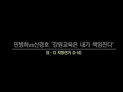"""[지선D-10] 민병희vs신경호 """"강원교육은 내가 책임진다"""""""