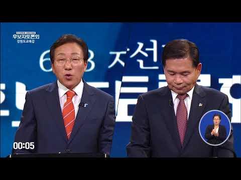 [6·13 지방선거 후보자 토론회] 강원도교육감
