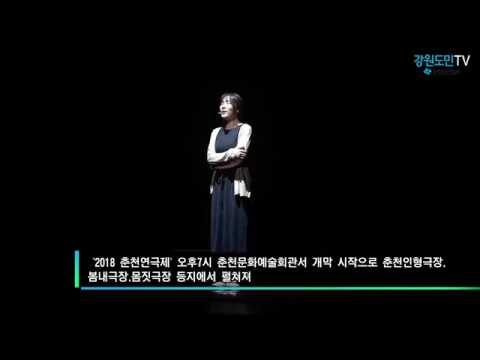 춘천, 로맨틱 (문화)바람이 분다