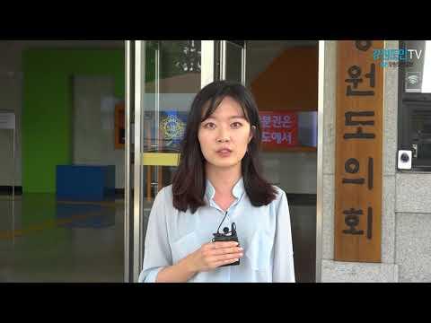 강원도의회 마지막 임시회 '유종의 미'
