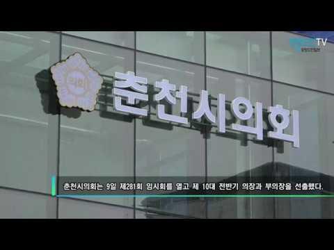춘천시의원 개원 의장· 부의장선출