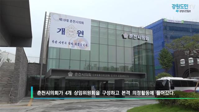 춘천시의회 제10대 전반기 원구성 완료