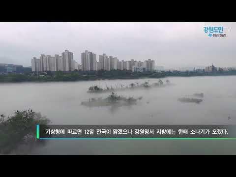 호반의 도시 춘천, 소양강의 물안개