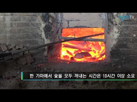 '폭염과 사투' 참숯 제작현장을 가다