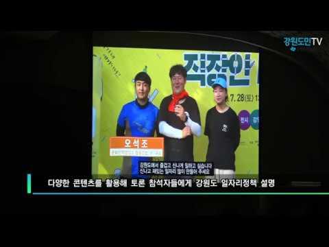 강원도민 일자리 문제를 듣다…'일자리 대토론회' 개최
