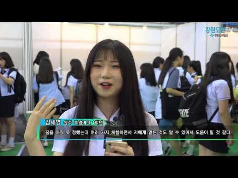 중·고교생 전공체험 기회 '2018 한림대 전공페어'